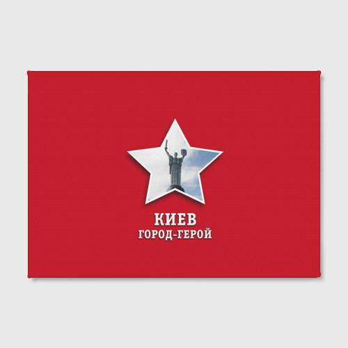 Холст прямоугольный  Фото 02, Киев город-герой