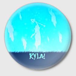 RYLAI