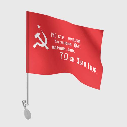Флаг для автомобиля Знамя Победы Фото 01