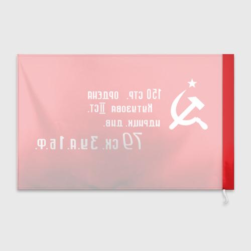 Флаг 3D Знамя Победы Фото 01