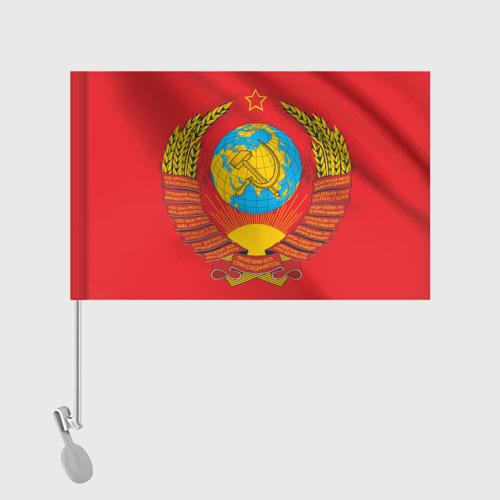 Флаг для автомобиля Герб СССР Фото 01