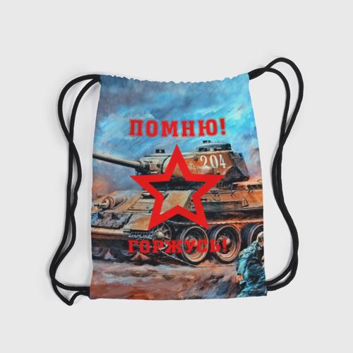 Рюкзак-мешок 3D  Фото 04, Помню!Горжусь!