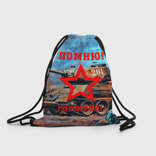 Рюкзак-мешок 3D  Фото 01, Помню!Горжусь!