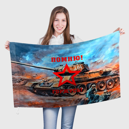 Флаг 3D  Фото 01, Помню!Горжусь!