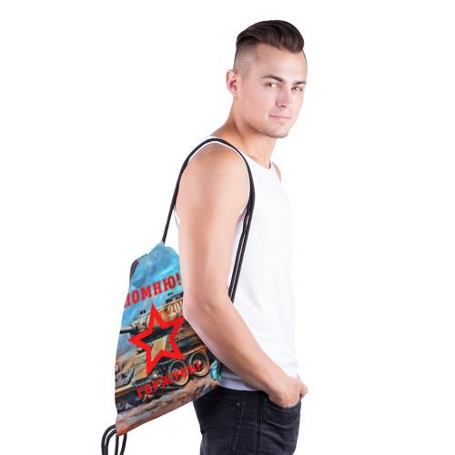 Рюкзак-мешок 3D  Фото 03, Помню!Горжусь!