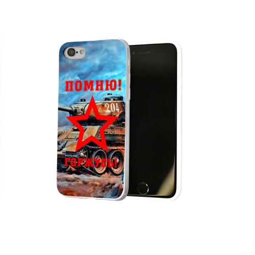 Чехол для Apple iPhone 8 силиконовый глянцевый  Фото 02, Помню!Горжусь!