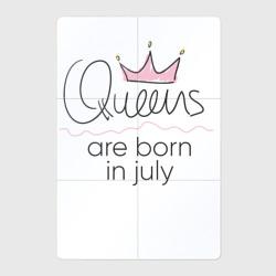 Королевы рождаются в июле