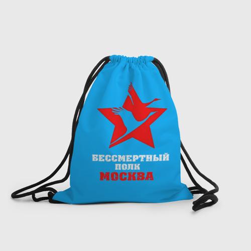 Рюкзак-мешок 3D  Фото 01, Бессмертный полк-Москва