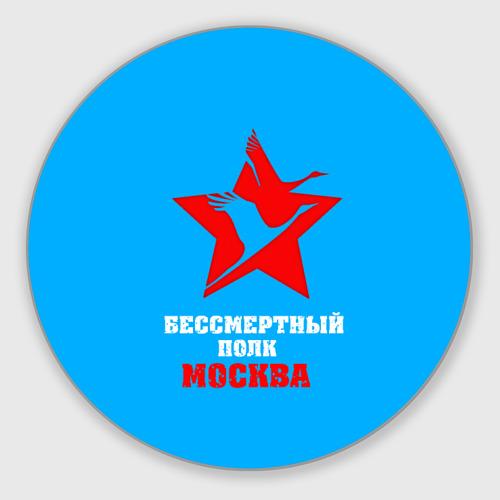 Коврик для мышки круглый  Фото 01, Бессмертный полк-Москва
