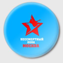 Бессмертный полк-Москва