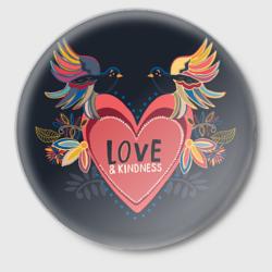 Любовь и доброта