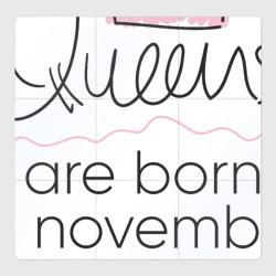 Королевы рождаются в ноябре