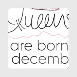 Королевы рождаются в декабре