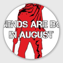 Легенды рождаются в августе