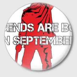 Легенды рождаются в сентябре