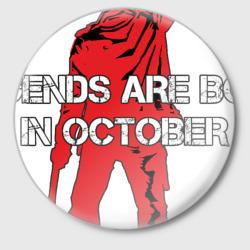 Легенды рождаются в октябре