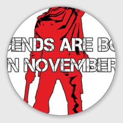 Легенды рождаются в ноябре