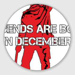 Легенды рождаются в декабре