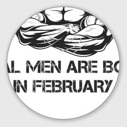 Настоящие мужчины рождаются в феврале