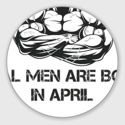 Настоящие мужчины рождаются в апреле