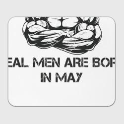 Настоящие мужчины рождаются в мае