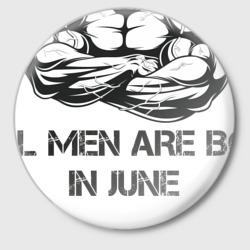 Настоящие мужчины рождаются в июне