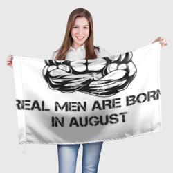 Настоящие мужчины рождаются в августе