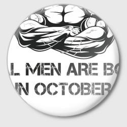 Настоящие мужчины рождаются в октябре