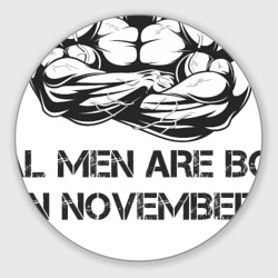 Настоящие мужчины рождаются в ноябре