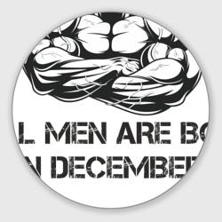 Настоящие мужчины рождаются в декабре