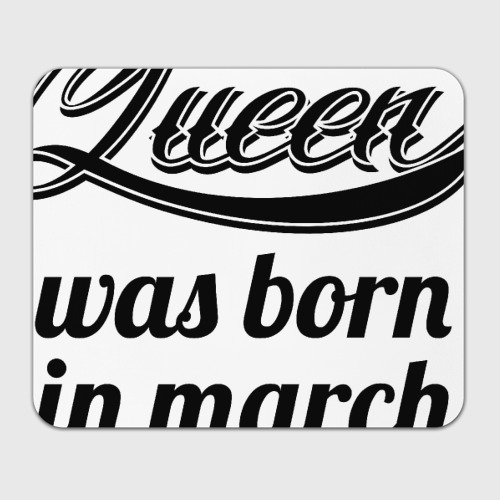 Королева рождена в марте