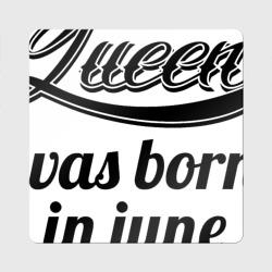 Королева рождена в июне