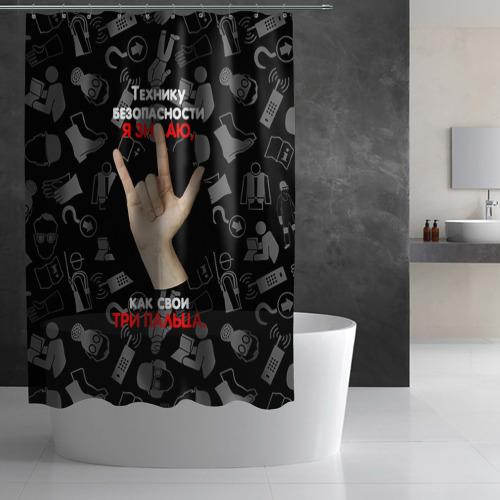 Штора 3D для ванной  Фото 03, Технику безопасности я знаю