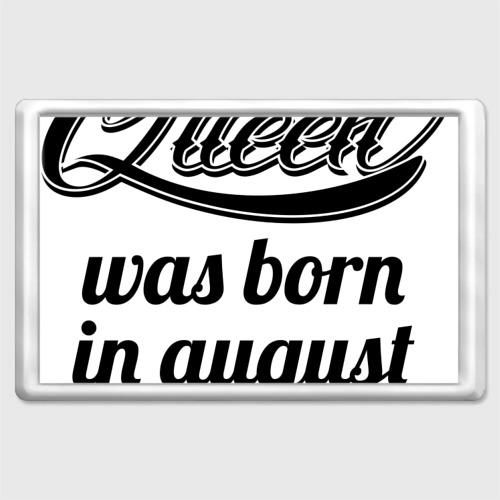 Королева рождена в августе