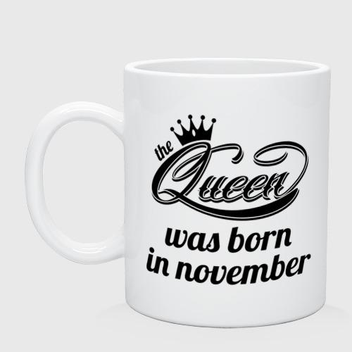 Королева рождена в ноябре
