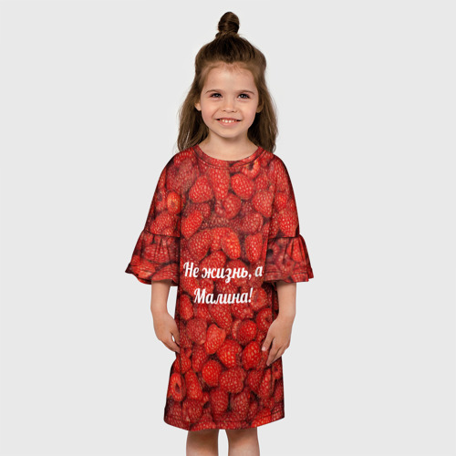 Детское платье 3D  Фото 01, Не жизнь, а Малина!