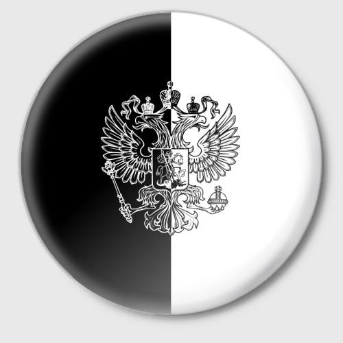 Значок Черно-белый герб РФ Фото 01