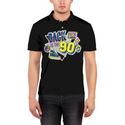 Назад в 90-е!