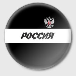 Герб и надпись Россия