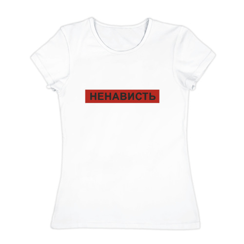 """Женская футболка хлопок с принтом или надписью """"НЕНАВИСТЬ"""", артикул ... 40f05d33300"""
