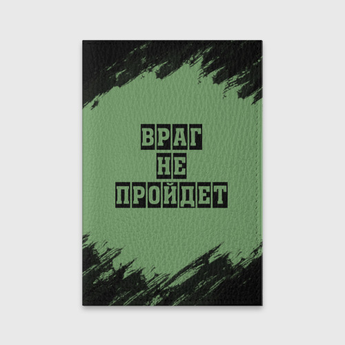 Обложка для паспорта матовая кожа  Фото 01, Враг не пройдёт