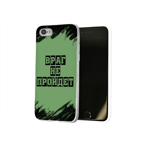 Чехол для Apple iPhone 8 силиконовый глянцевый  Фото 02, Враг не пройдёт