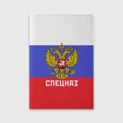 Спецназ, герб и флаг России
