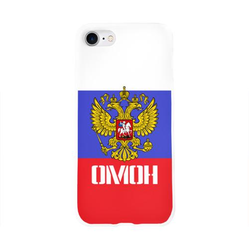Чехол для Apple iPhone 8 силиконовый глянцевый  Фото 01, ОМОН, флаг и герб России