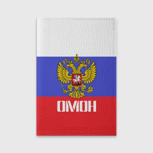 Обложка для паспорта матовая кожа  Фото 01, ОМОН, флаг и герб России