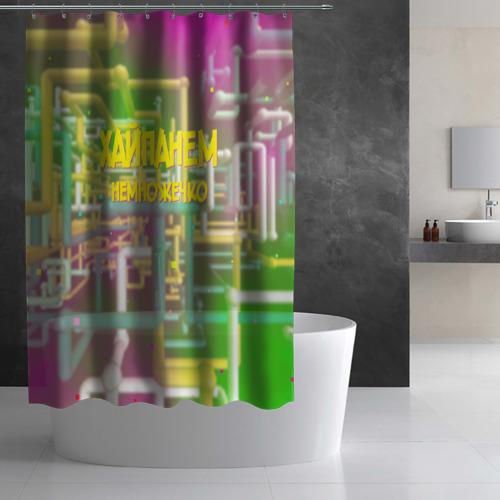 Штора 3D для ванной  Фото 02, Хайпанем немножечко