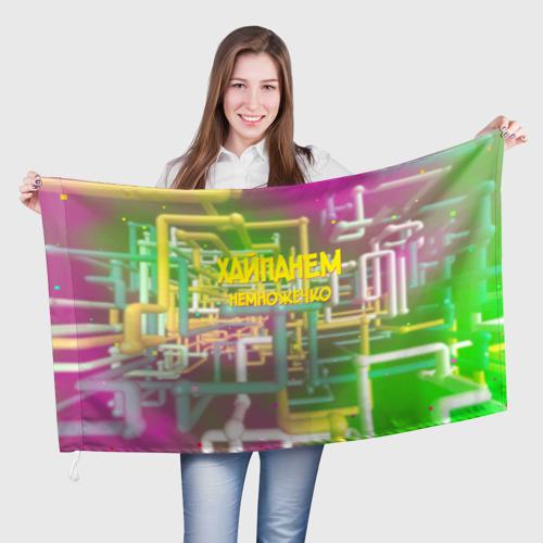 Флаг 3D  Фото 01, Хайпанем немножечко