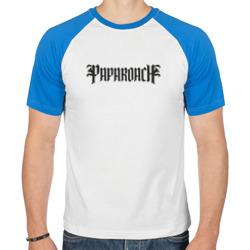 Paparoach 1