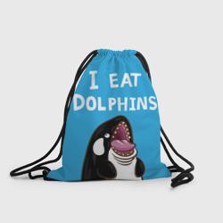 Я ем дельфинов