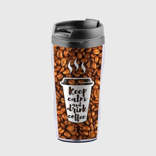 Термокружка-непроливайка keep calm and drink coffee